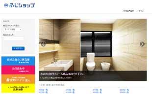 ふじショップ(ECサイト)のイメージ