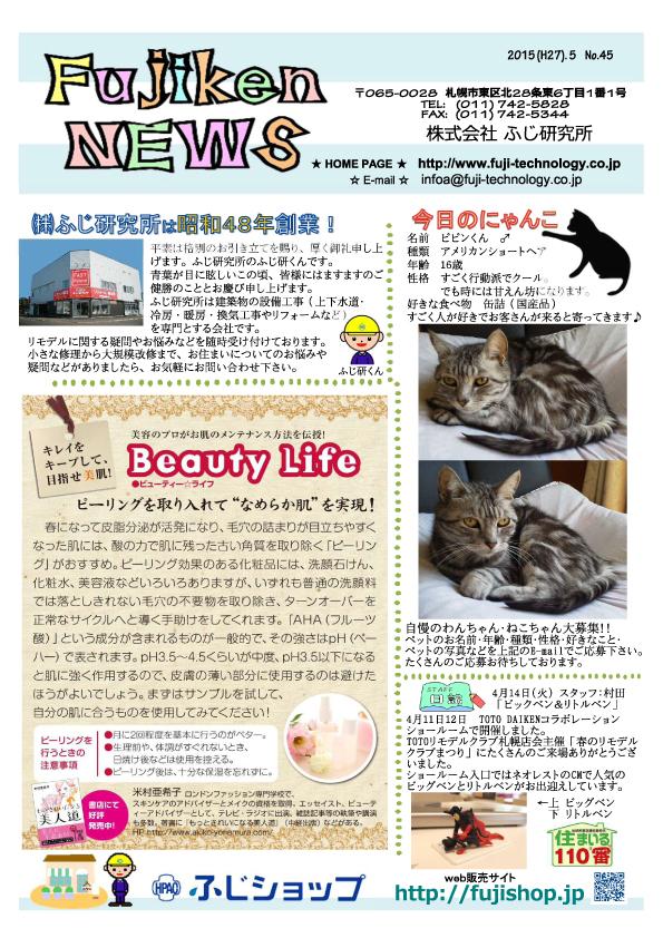 ふじ研NEWS45号表