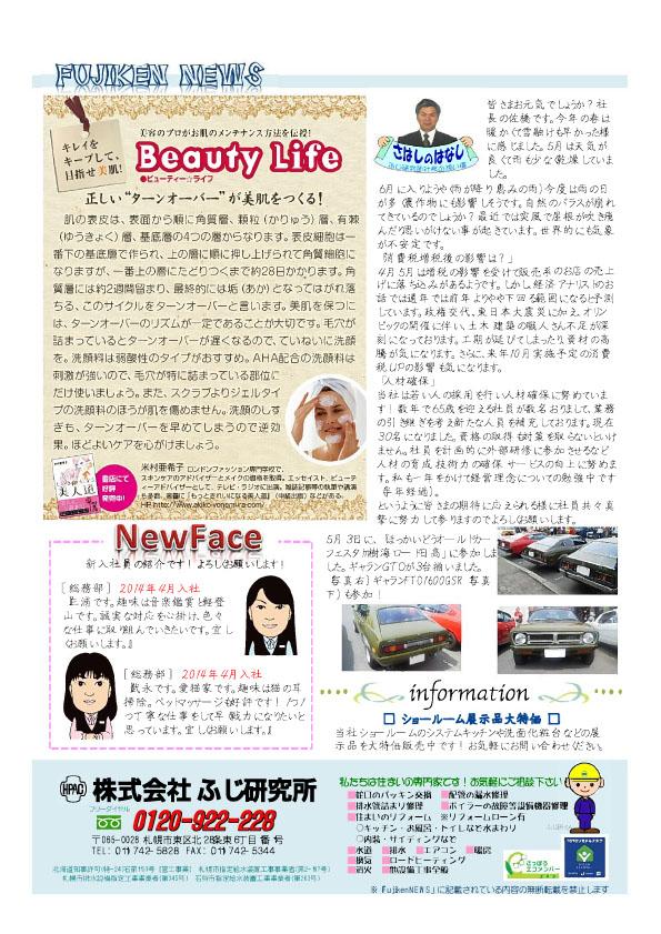ふじ研NEWS36号4