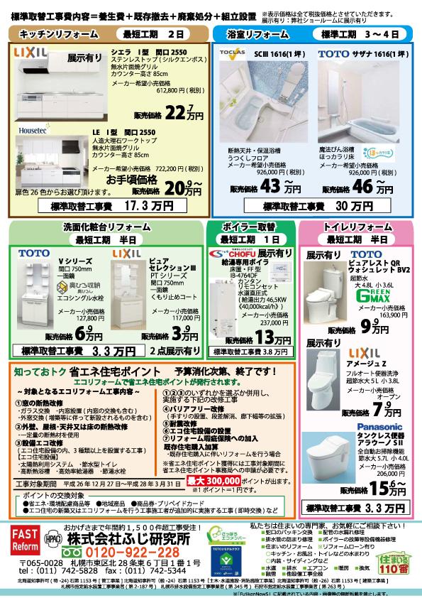 ふじ研NEWS48号裏