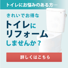 トイレのリフォームしませんか?のイメージ