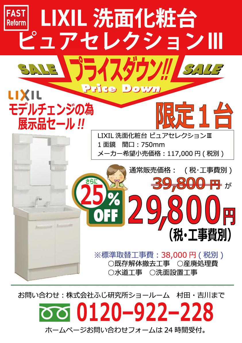 展示品セール広告