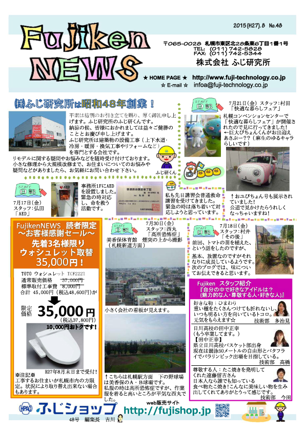 ふじ研NEWS48号表
