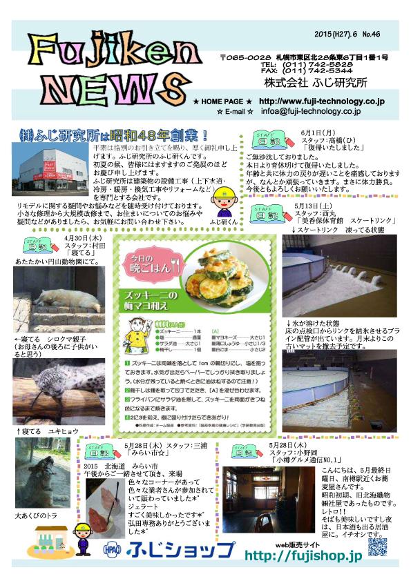 ふじ研NEWS46号表