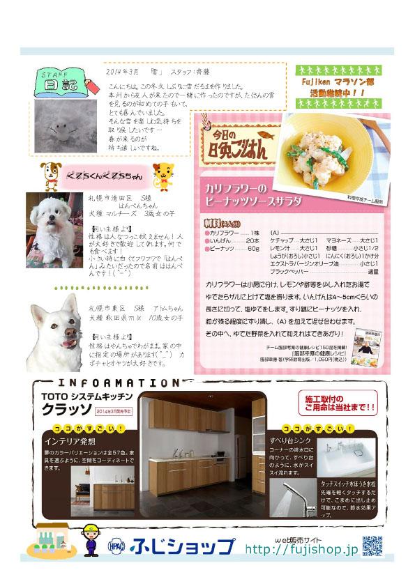 ふじ研NEWS35号3
