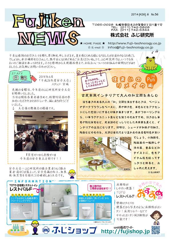 ふじ研NEWS36号1