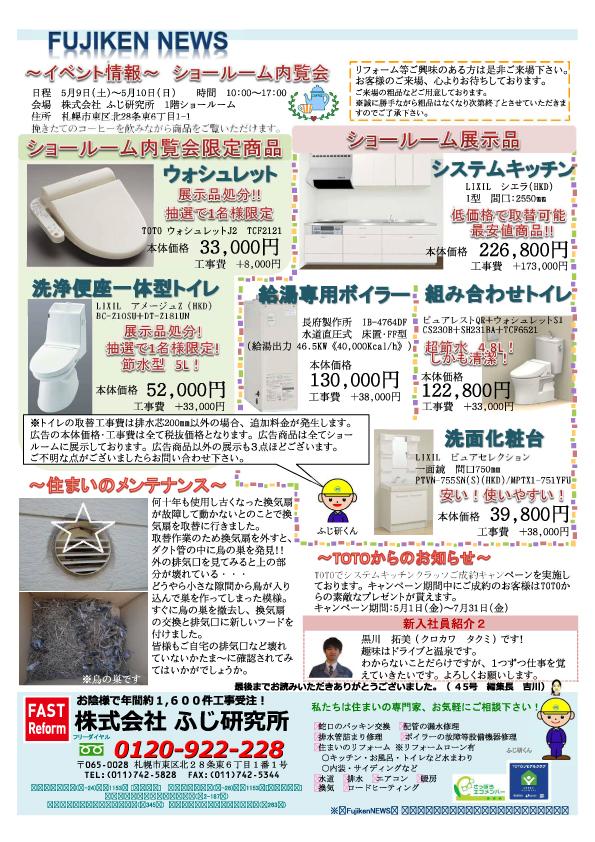 ふじ研NEWS45号裏