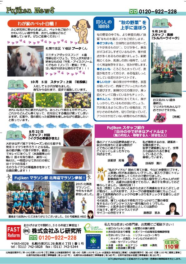 ふじ研NEWS50号裏