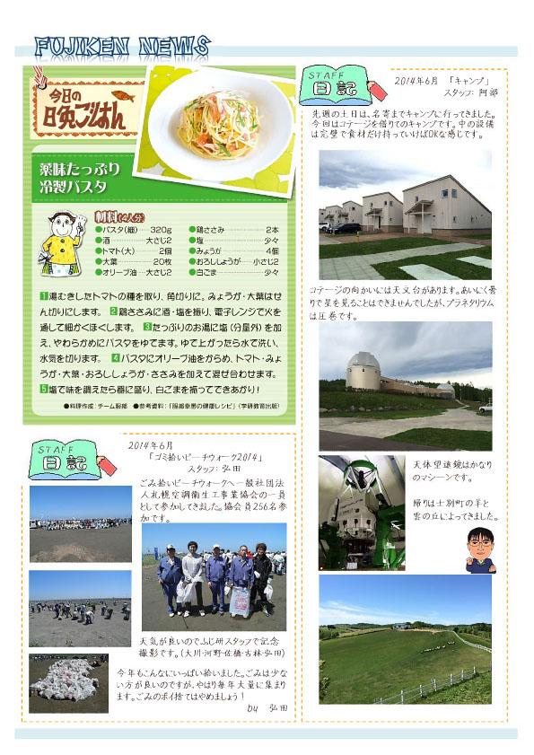 ふじ研NEWS36号2