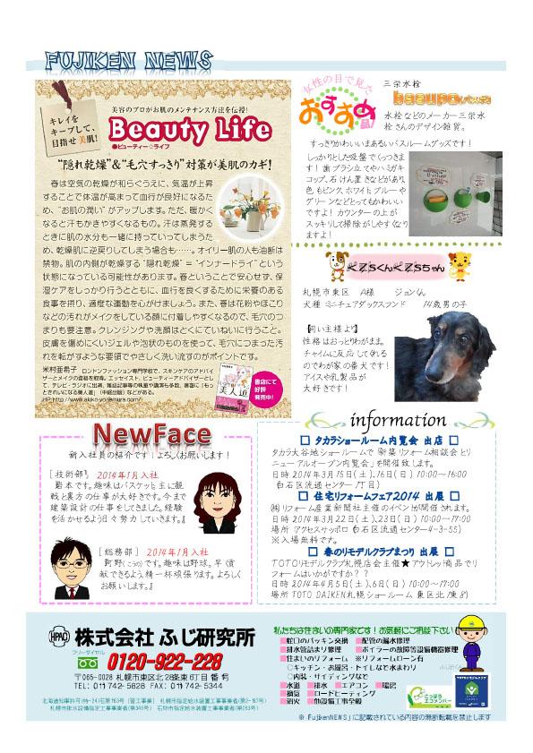 ふじ研NEWS35号4
