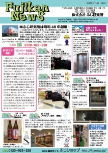 ふじ研NEWS52号表