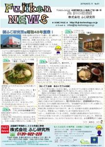 ふじ研NEWS51号1