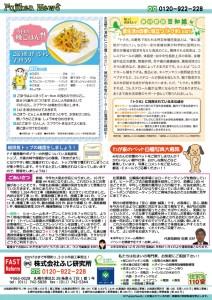 ふじ研NEWS52号2