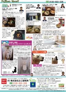 ふじ研NEWS53号2