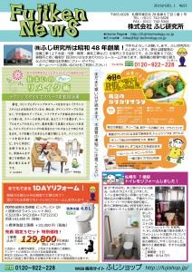 ふじ研NEWS53号1
