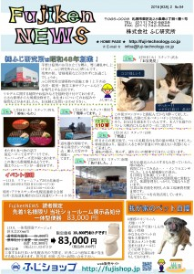 ふじ研NEWS54号1
