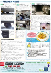ふじ研NEWS54号裏