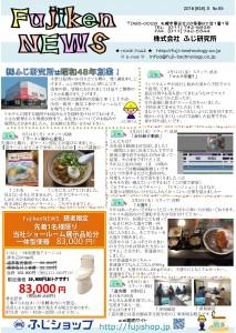 ふじ研NEWS55号表