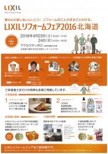 LIXILイベント20160423-1