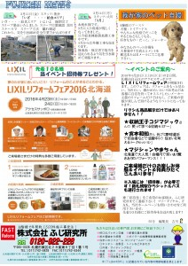 ふじ研NEWS55号裏