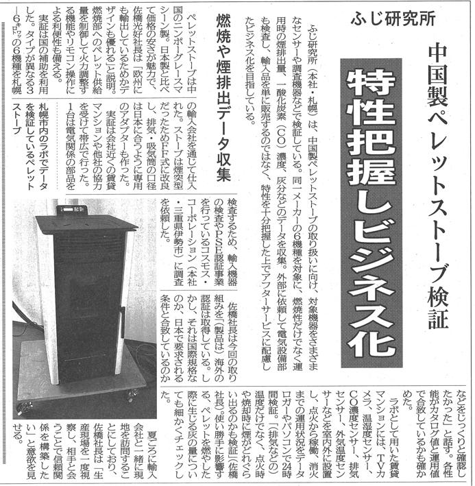 20160518北海道建設新聞