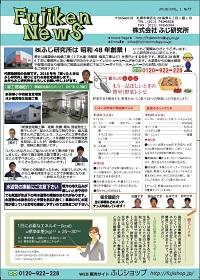 FujikenNews077