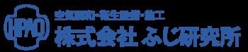 株式会社ふじ研究所|札幌市の空気調和・衛生設備・施工|給排水|冷暖房|消火設備