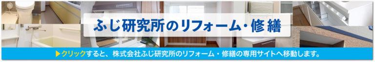 札幌市東区のリフォーム・修繕 株式会社ふじ研究所